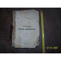 """Старинная польская книга 1876 года """"О делах духа святого"""""""