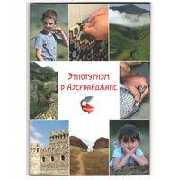 Этнотуризм в Азербайджане