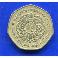 Иордания 1/4 динара 2004