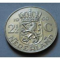 2 1/2 гульдена, Нидерланды 1960 г.,  серебро 720