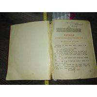 Старинная культовая книга, реставрирована обложка красно-чёрный текст