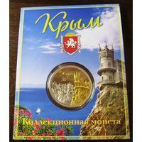 """Сувенирная монета """"Крым"""""""