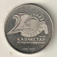 Казахстан 50 тенге 2011 20 лет независимости Казахстана