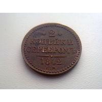 2 копейки 1842г ЕМ (СОХРАН)