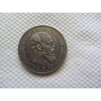 1 рубль 1892 г. Борода доходит до надписи.