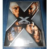 Люди Икс 2 (DVD)