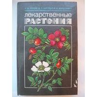 В.И. Попов и др. Лекарственные растения