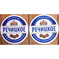 "Подставка под пиво ""Речицкое"" No 2"
