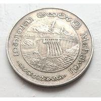Шри-Ланка 2 рупии, 1981 Дамба Махавели 4-5-6
