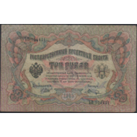 3 рубля 1905г. Шипов-Шагин
