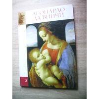 Леонардо Да Винчи.