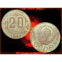 СССР 20 Копеек 1945