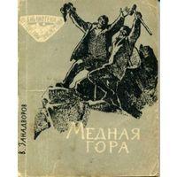 """В. Занадворов """"Медная гора"""""""