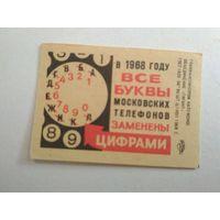 Спичечные этикетки ф.Гигант. Московские телефоны. 1968 год