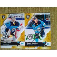 11 сезон КХЛ - 2 карточки одним лотом.