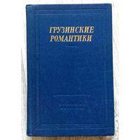 1978. ГРУЗИНСКИЕ РОМАНТИКИ Составление и примечания Т.П. Буачидзе