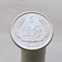 Китай 5 фэнь 1988