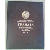 Грамата Вярхоўнага Савета БССР (Грамота Верховного Совета БССР). 1971 г.