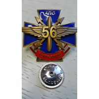 56 полк
