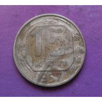 15 копеек 1957 года СССР #20