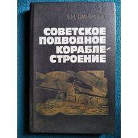В.И. Дмитриев. Советское подводное кораблестроение