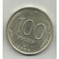 РОССИЙСКАЯ ФЕДЕРАЦИЯ 100 РУБЛЕЙ 1993 ЛМД.