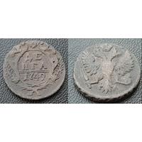 Деньга 1749 Елизавета Петровна