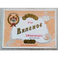 Этиектка 030. /до 1917 г./