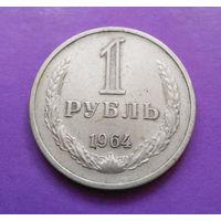 1 рубль 1964 СССР #01