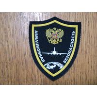 Шеврон авиационной безопасности РФ