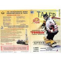 Хоккей. Программа. Гомель - Брест. 2006.