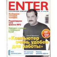 Enter #17-2004