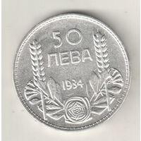 Болгария 50 лев 1934