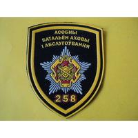 Шеврон 258 батальон