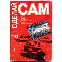 "Журнал ""Сделай сам"" #1 - 1992 г. (январь – март)"