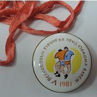 """Медаль """"5 всесоюзный турнир на приз обкома ВЛКСМ"""" 1981г. Диаметр 5 см. Фарфор, латунь."""