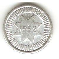 СТАРЫЙ АЗЕРБАЙДЖАН. 10 ГЯПИК 1992. НЕЧАСТАЯ