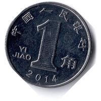 Китай. 1 цзяо. 2014 г.