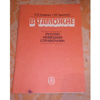 В таможне.Русско-немецкий справочник.