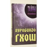 """Тайны посвященных""""Ауробиндо гхош""""4"""