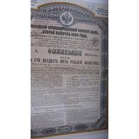 Облигация 4- ёх процентный золотой заём 1890 г ( второй выпуск )