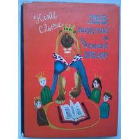 Клайв С. Льюис. Лев, Колдунья и платяной шкаф.  Иллюстратор: Г.А.В. Траугот