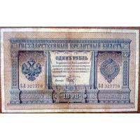 Россия, 1 рубль 1898 год, Р1, Плеске Брут.
