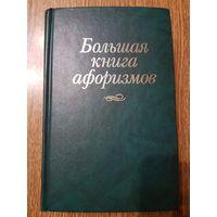 Константин Душенко ,, Большая книга афоризмов''.