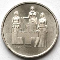 Швейцария 5 франков 1974 года. 100 лет Конституции