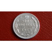 10 Копеек 1913 Российская Империя - Николай II *серебро/биллон -отличное состояние-
