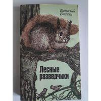 Виталий Бианки. Лесные разведчики.