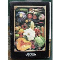 Овощи на вашем столе (Полный набор из 22 цветных открыток).