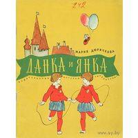 """Дюричкова М. """"Данка и Янка"""" 1966г."""