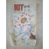 Юный техник ЮТ 1991-12 СССР журнал